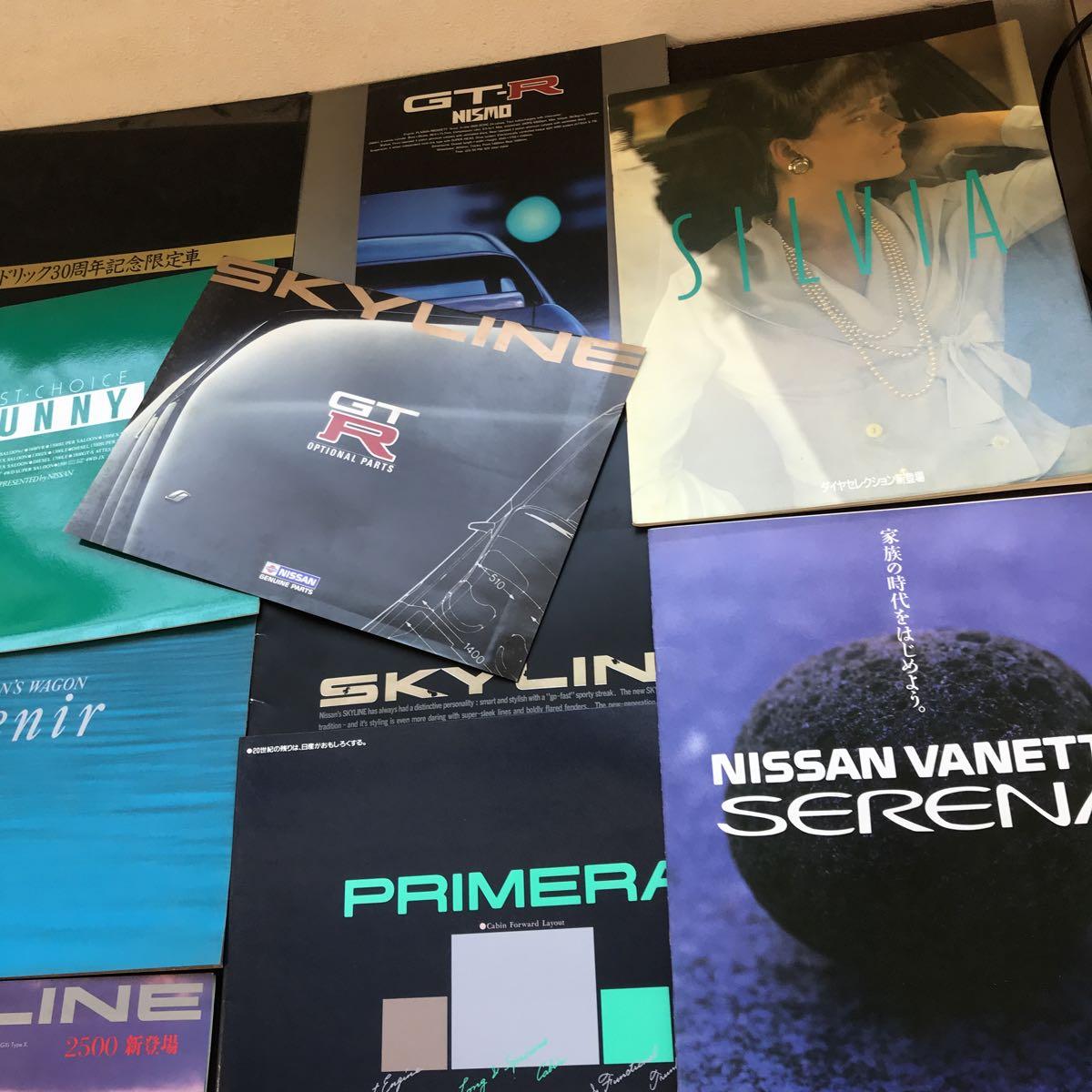 自動車 カタログ NISSAN スカイライン シルビア セドリック フェアレディZ等 26枚セット 日産_画像4