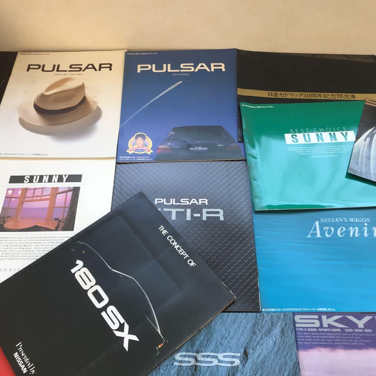 自動車 カタログ NISSAN スカイライン シルビア セドリック フェアレディZ等 26枚セット 日産_画像5