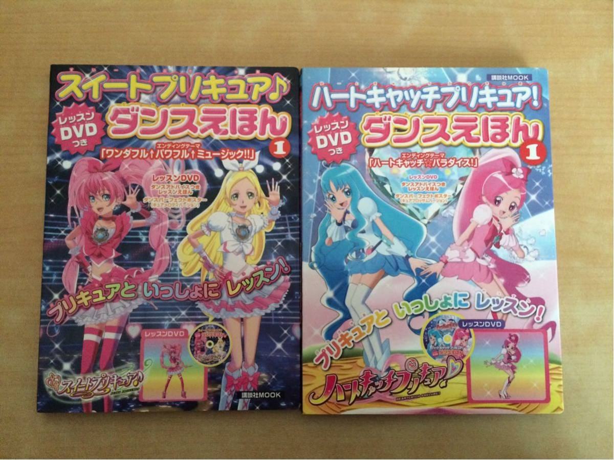 ハートキャッチプリキュア☆スイートプリキュア ダンスえほん DVD_画像1
