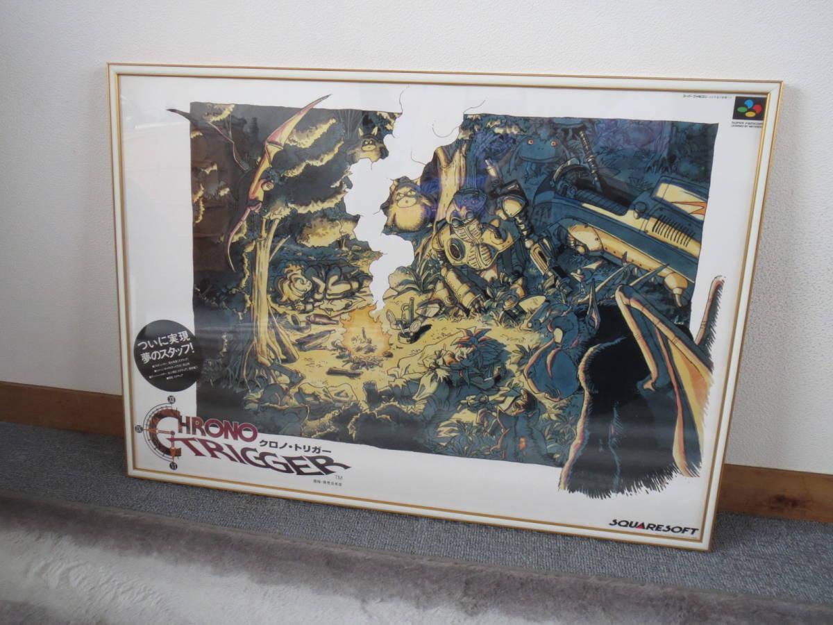 超希少! 当時物 スーパーファミコン クロノトリガー B2ポスター