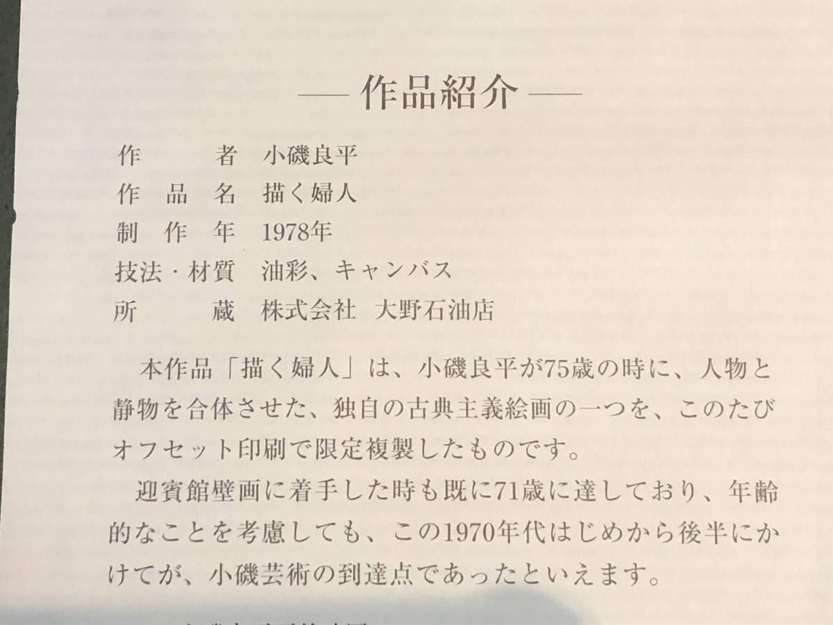 小磯良平 パステル 絵画 美術品 ryouhei koiso 複製画  中古_画像8