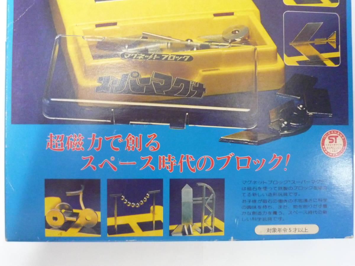 当時 トーホー マグネットブロック スーパーマグナ 未使用品 日本製_画像3