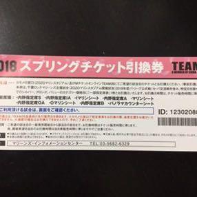 【即決!即発送】千葉ロッテ 千葉ロッテマリーンズ スプリングチケット 引き換え券