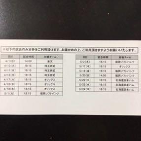 【即決!即発送】千葉ロッテ 千葉ロッテマリーンズ スプリングチケット 引き換え券_画像2