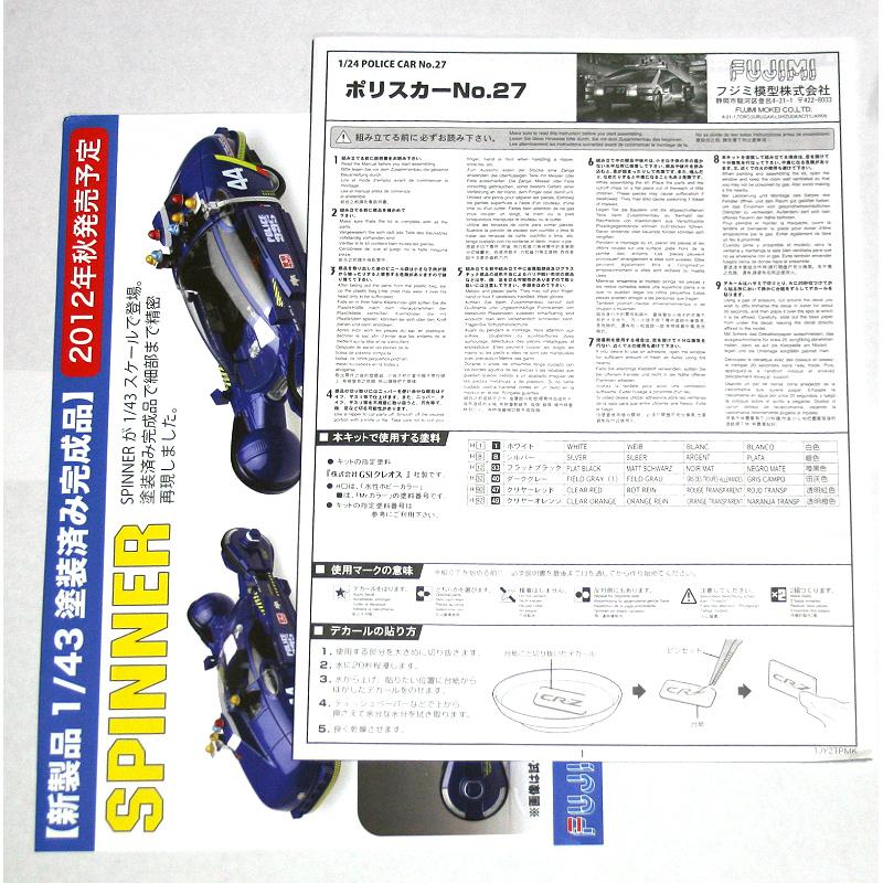 フジミ 1/24 ブレードランナー Blade Runner ポリスカー No.27 未組立_画像6
