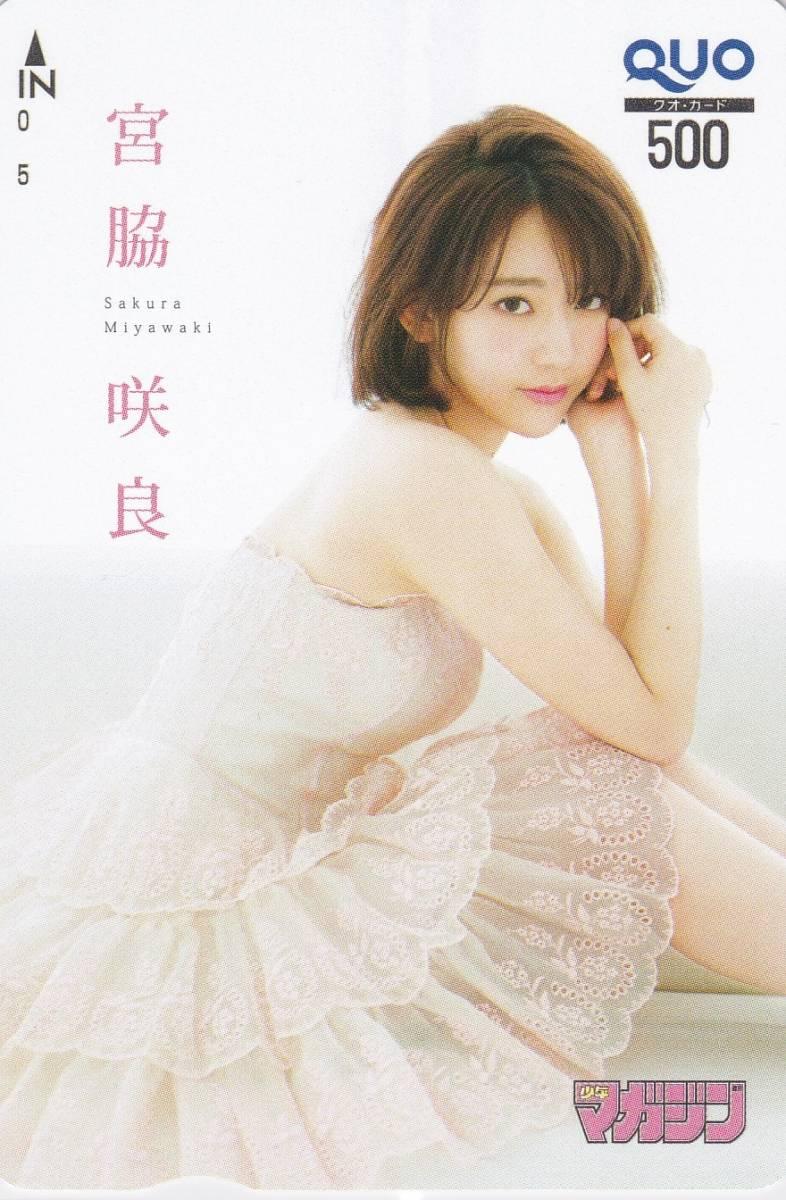 宮脇咲良 マガジン 抽プレ 抽選 クオカード QUO 少年マガジン AKB48 HKT48