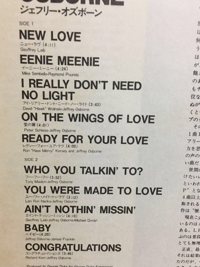【 LPレコード】ジェフリー・オズボーン/フー・フー・フー 再生確認済み 国内盤 LP_画像4