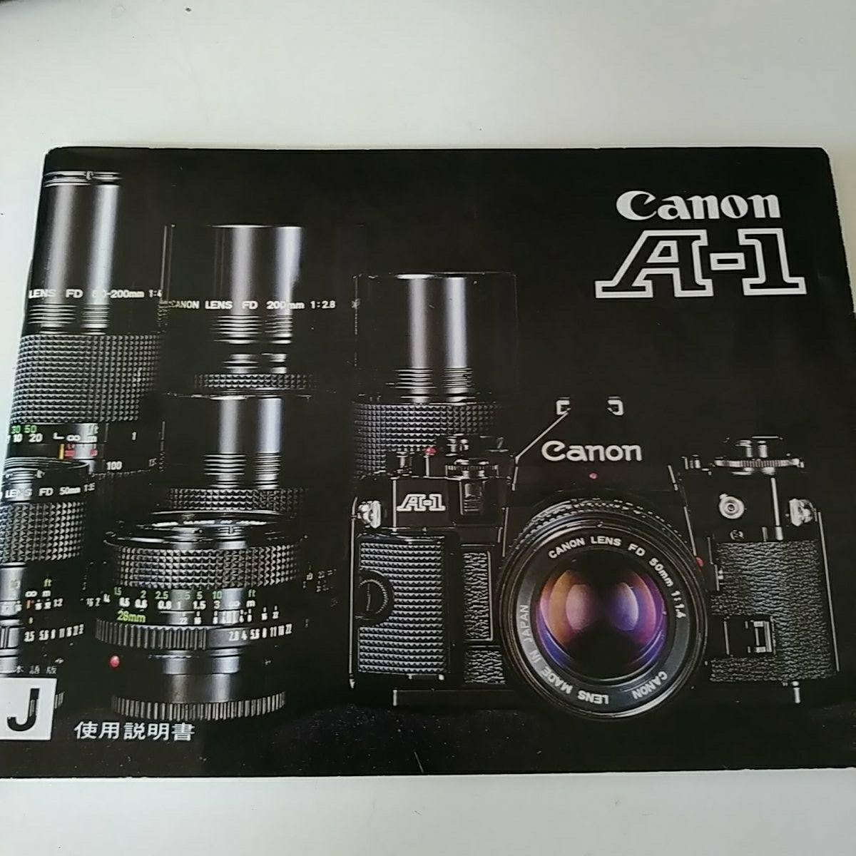Canon A-1 パワーワインダー A 50㎜ 1:1.8 名機 一眼レフ/フィルムカメラ 使用説明書つき キャノン ブラック レンズセット 昭和レトロ_画像9