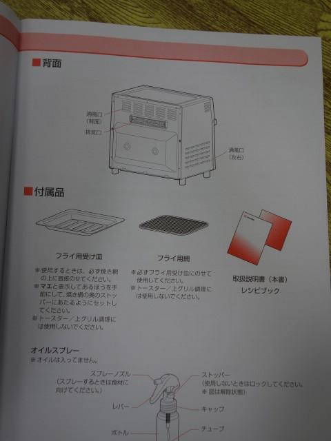 アイリスオーヤマ リクック熱風オーブン ホワイト FVX-M3A-W_画像3