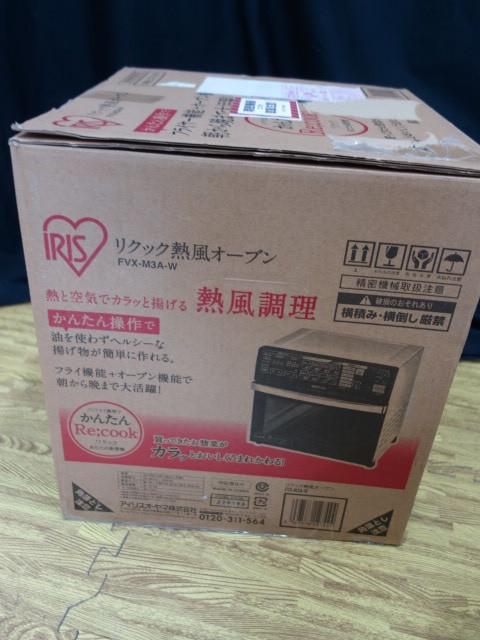 アイリスオーヤマ リクック熱風オーブン ホワイト FVX-M3A-W_画像9