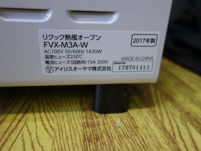 アイリスオーヤマ リクック熱風オーブン ホワイト FVX-M3A-W_画像8