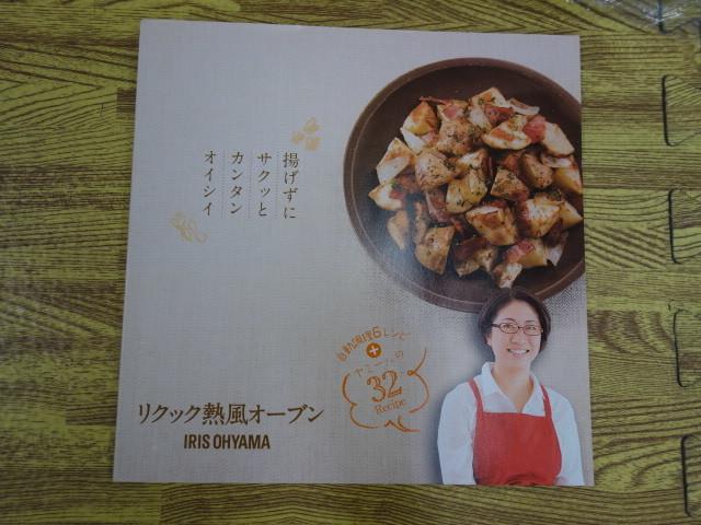アイリスオーヤマ リクック熱風オーブン ホワイト FVX-M3A-W_画像4
