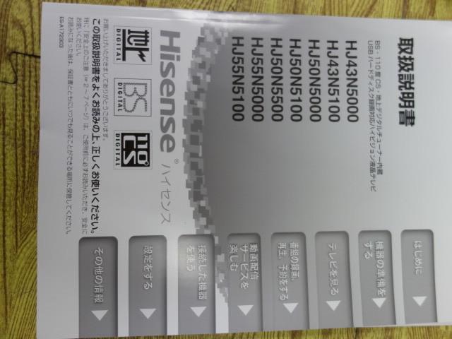 ハイセンス 55V型 4K対応液晶テレビ HDR対応 HJ55N5000_画像5