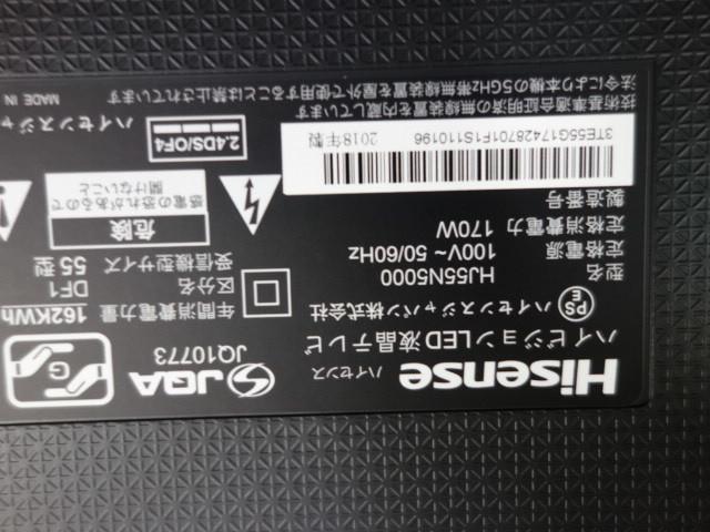 ハイセンス 55V型 4K対応液晶テレビ HDR対応 HJ55N5000_画像7