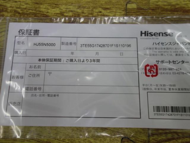 ハイセンス 55V型 4K対応液晶テレビ HDR対応 HJ55N5000_画像4