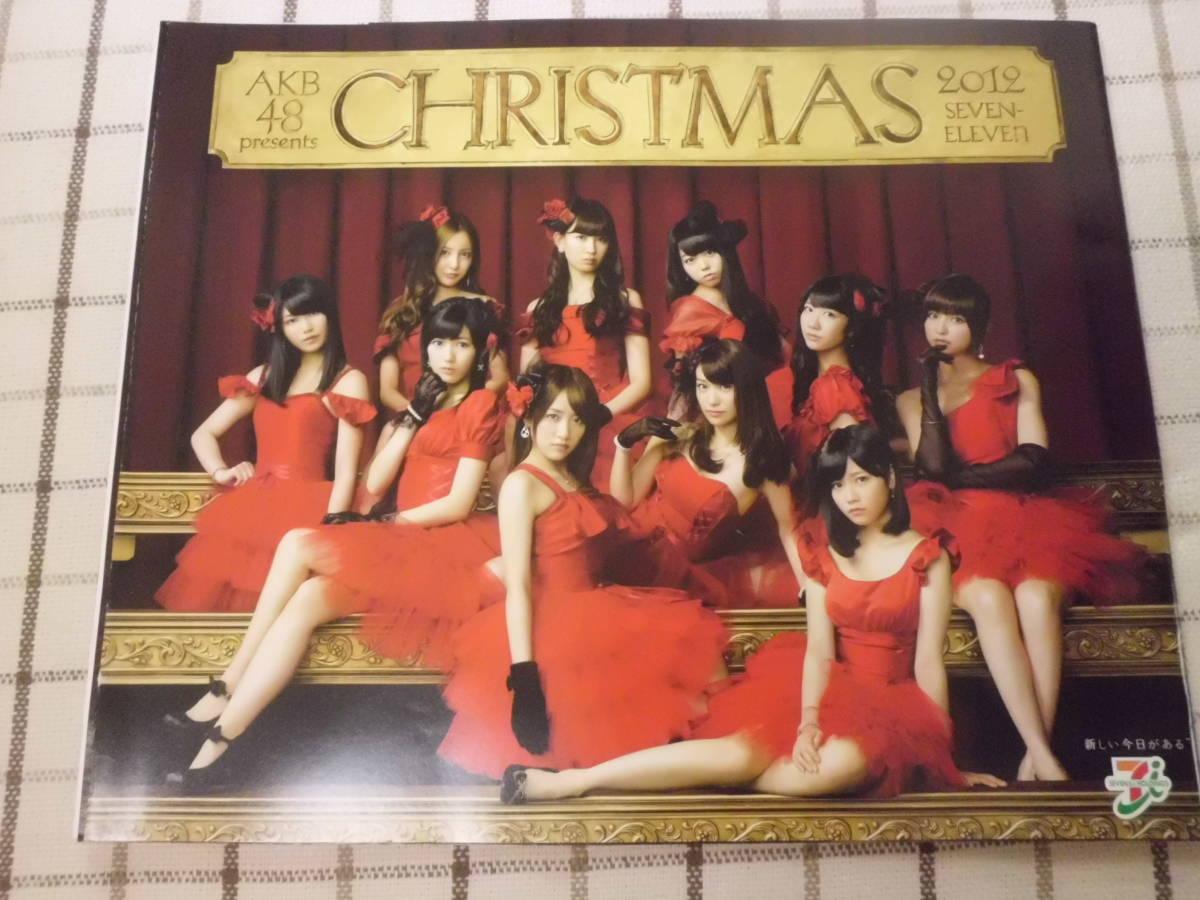 切手可!AKB48 セブンイレブン クリスマスカタログ2012年 _画像1
