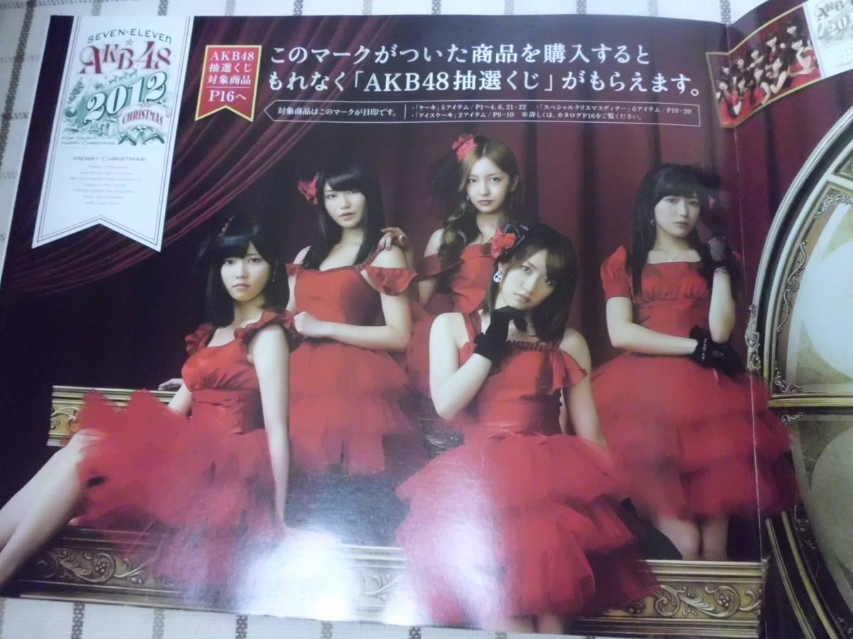 切手可!AKB48 セブンイレブン クリスマスカタログ2012年 _画像3