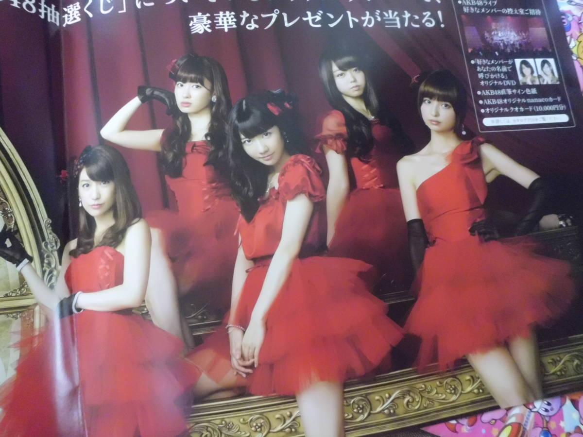 切手可!AKB48 セブンイレブン クリスマスカタログ2012年 _画像5