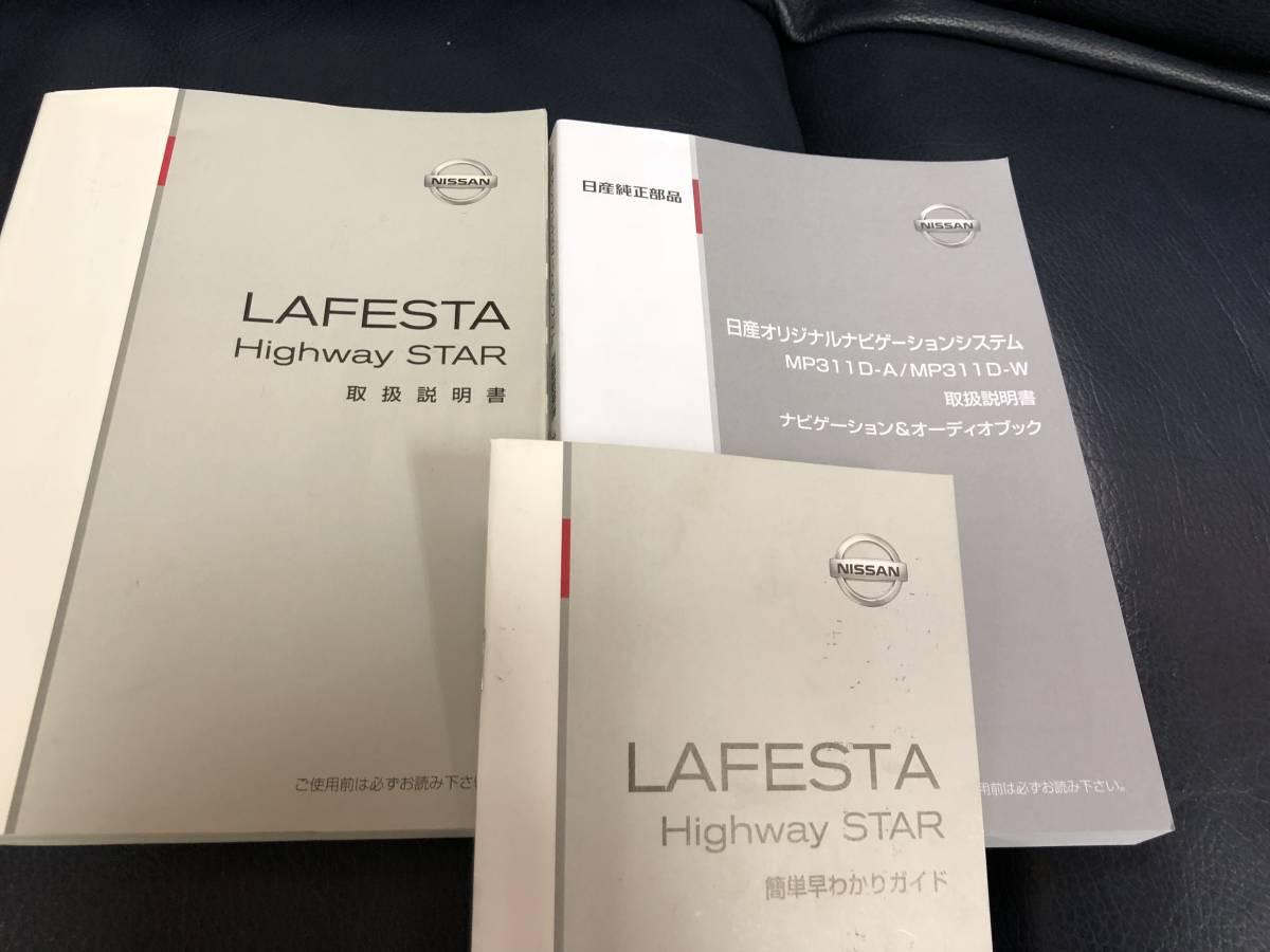 lafesta lafesta car original navigation owner manual etc 3 point rh yahoo aleado com Nissan Lafesta 2010 2016 Nissan Lafesta
