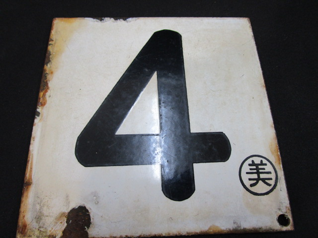 送料無料 禁煙環境で保管 国鉄/JNR 国鉄時代の車外号車板 2