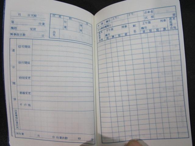 送料無料 禁煙環境で保管 国鉄/JNR 国鉄時代の動力車 乗務員手帳 長野鉄道管理局