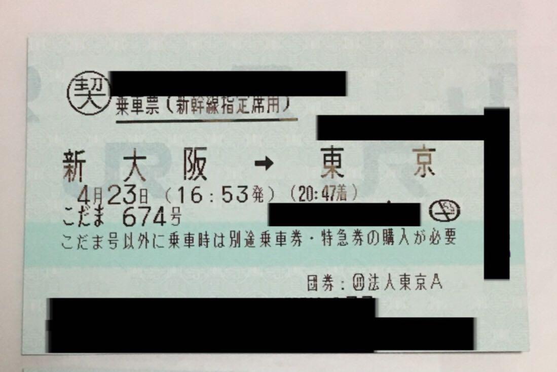 新幹線 新大阪 東京 チケット