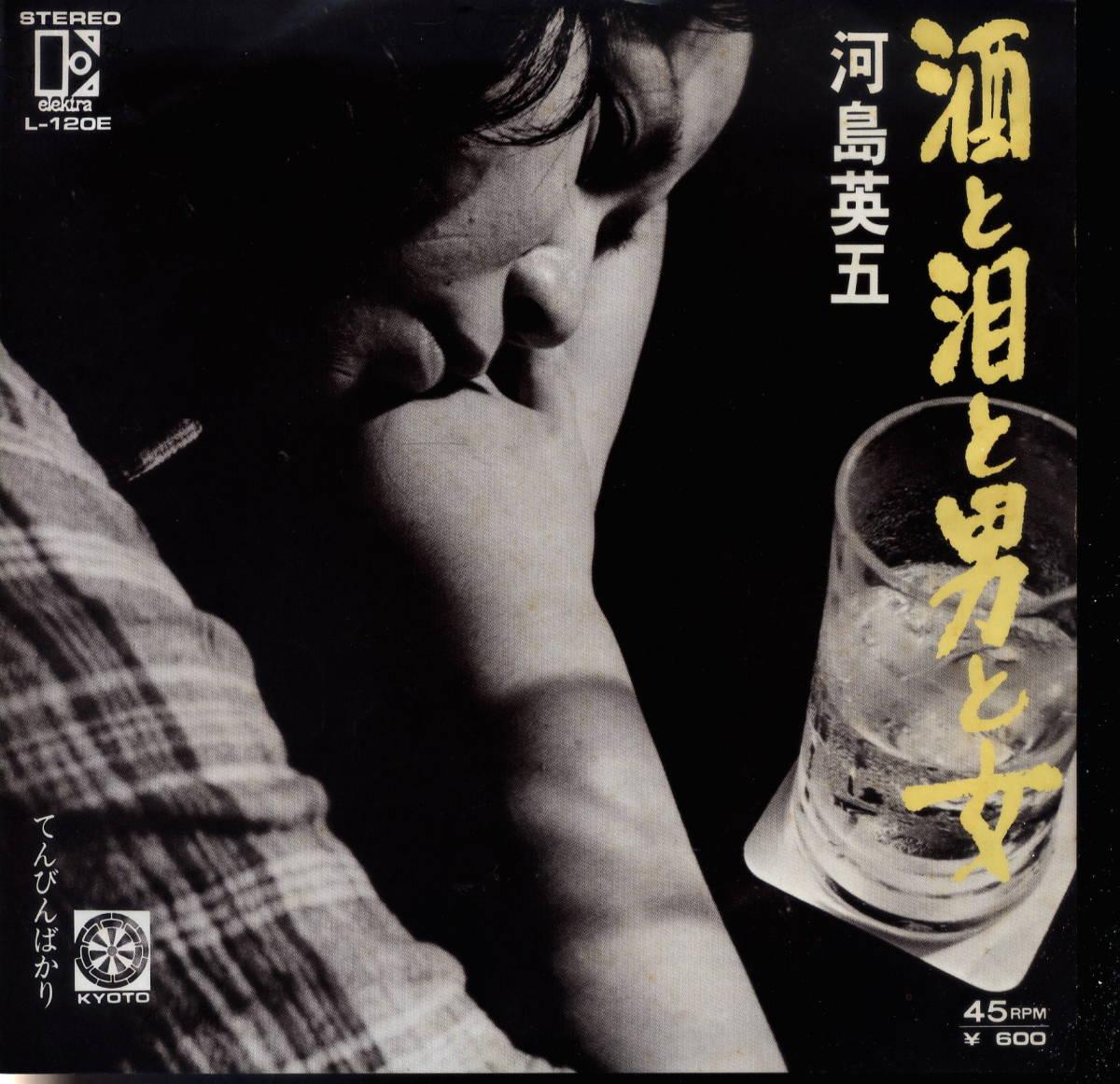 酒と泪と男と女