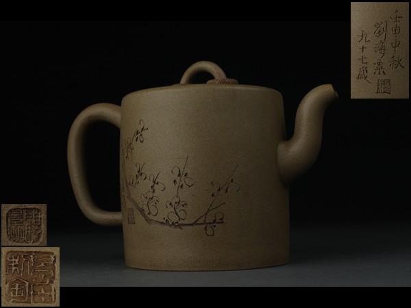 【西】P243 煎茶道具 白泥 漢詩梅彫 急須 在銘 唐物 極上品
