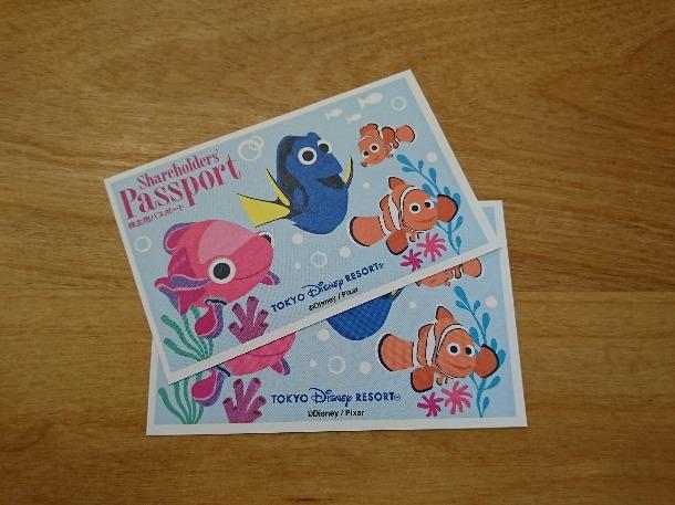 ディズニーリゾート株主用パスポート(2枚セット)※送料無料