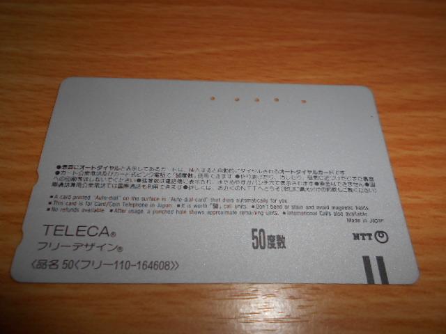東京メガネ所蔵のテレホンカード使用済み残度数無し2枚_画像6