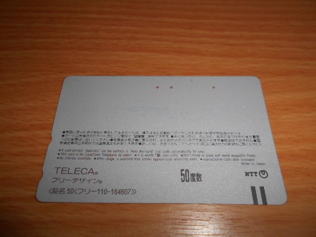 東京メガネ所蔵のテレホンカード使用済み残度数無し2枚_画像10