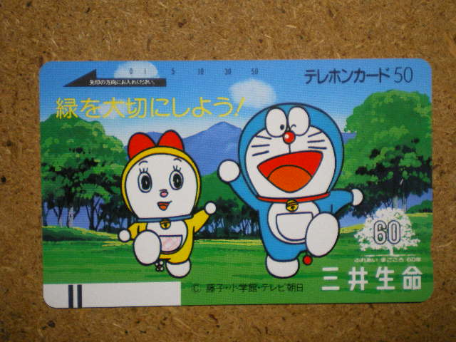 mang・110-13480 ドラえもん 三井生命 テレカ_画像1