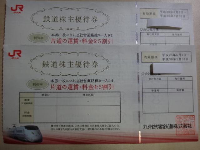 JR九州 九州旅客鉄道株主優待券 2枚 (普通郵便のみ送料を負担)