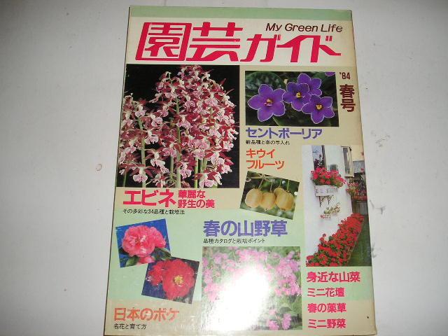 『園芸ガイド』 1984春号  昭和59年主婦の友社刊_画像1
