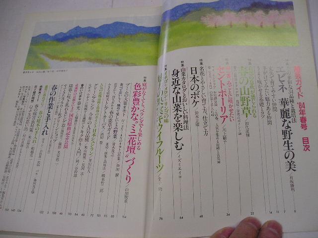 『園芸ガイド』 1984春号  昭和59年主婦の友社刊_画像2