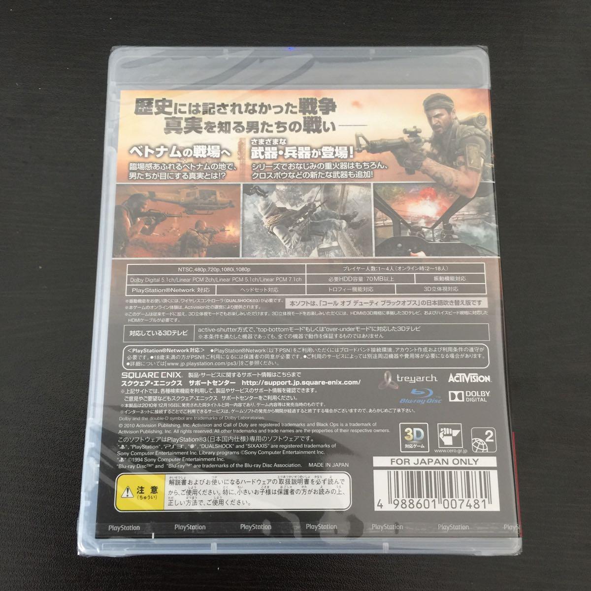 【新品、未開封品】PS3 コール オブ デューティ ブラックオプス(吹き替え版)(新価格版)