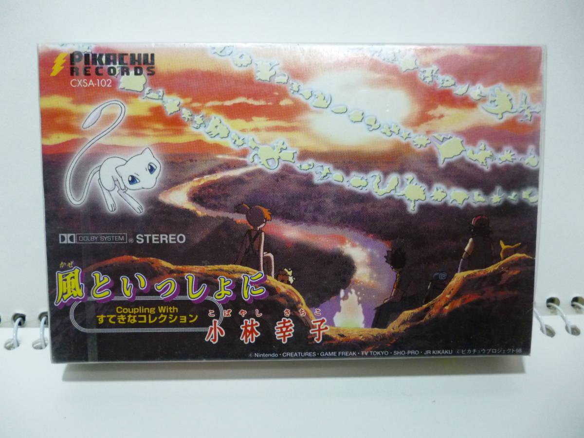 新品カセットテープ☆小林幸子「風といっしょに」~『劇場版