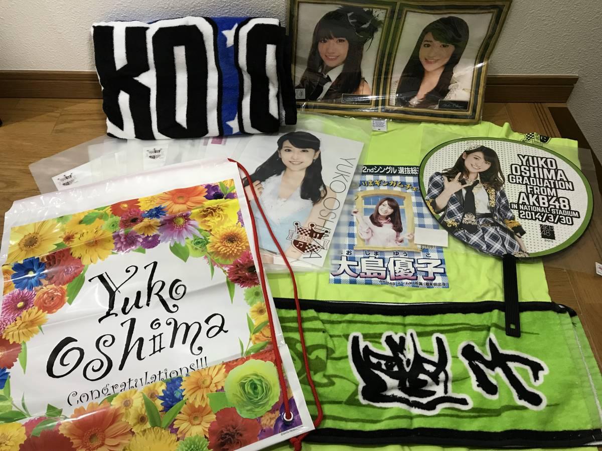 AKB48 大島優子 グッズ 多数 ショップ 写真 23枚タオル キーホルダー など