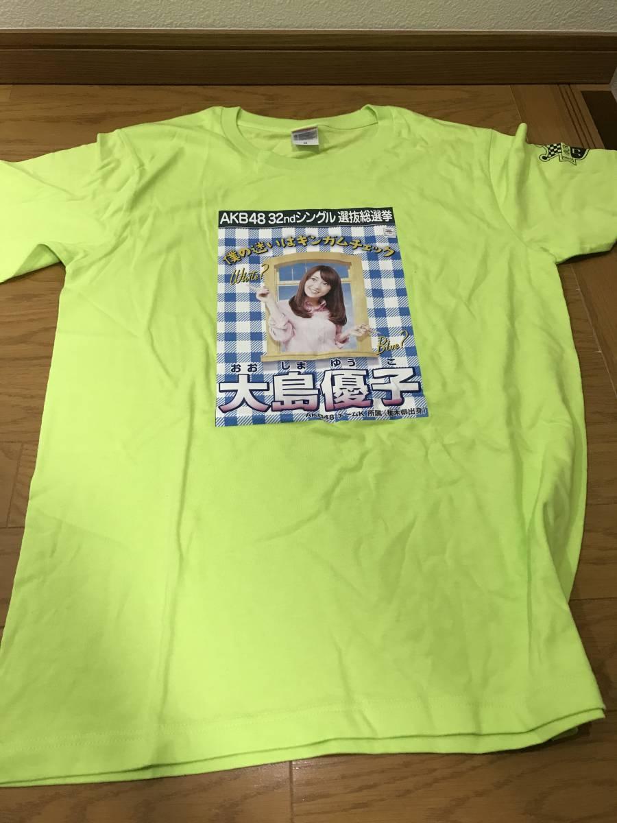 AKB48 大島優子 グッズ 多数 ショップ 写真 23枚タオル キーホルダー など _画像7