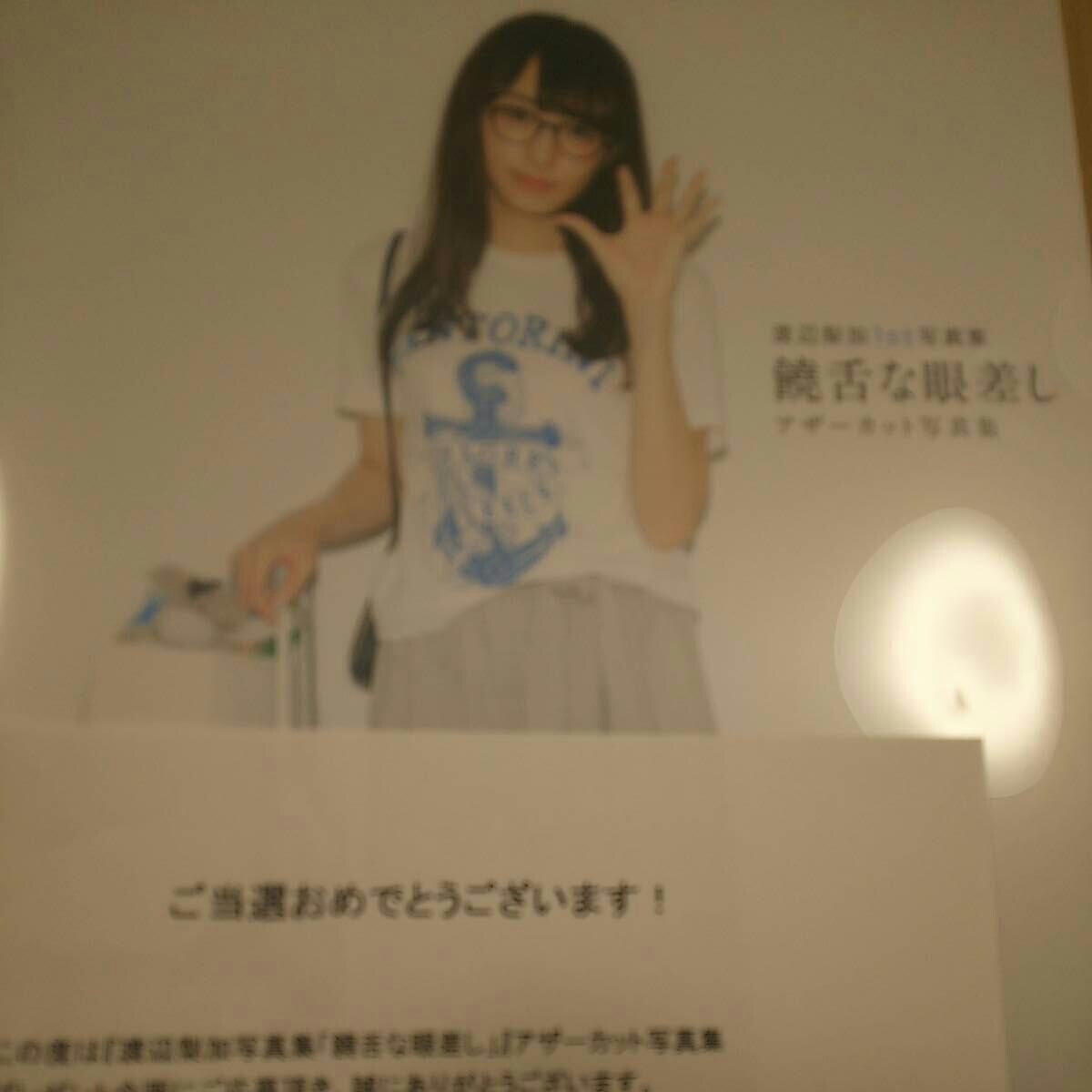激レア当選品 欅坂46 渡辺梨加 アザーカット 写真集 饒舌な眼差し 格安!
