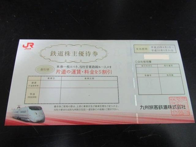 ★JR九州 鉄道株主優待券 【送料無料】
