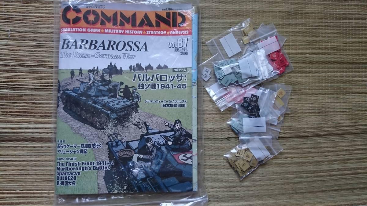 コマンドマガジン87、戦略シミュレーションウォーゲーム