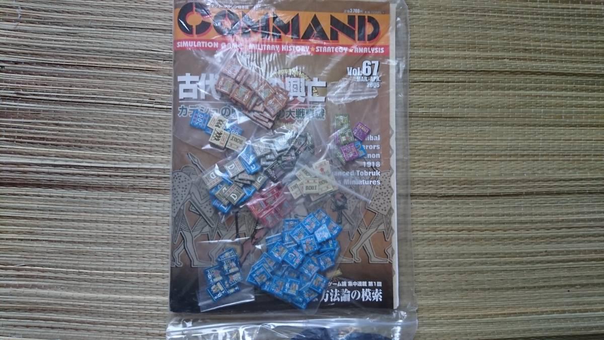 コマンドマガジン67、戦略シミュレーションウォーゲーム