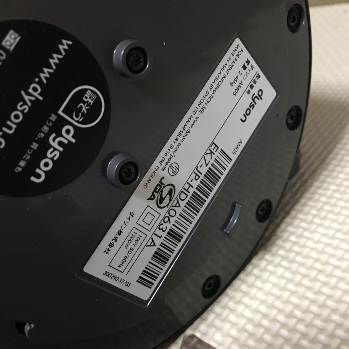 ☆必見☆ ダイソン セラミックファンヒーター 扇風機 ホット&クール AM05 EK7-JP-HDA0631A 2016年製 _画像8