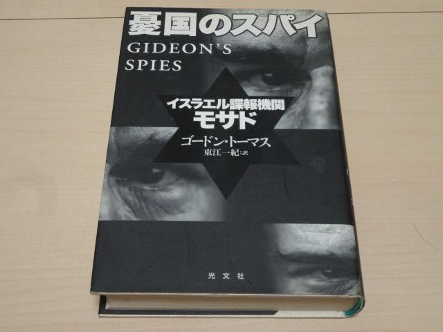 諜報 機関 イスラエル スパイ・諜報機関10選!世界で諜報活動を行う実在するスパイ組織