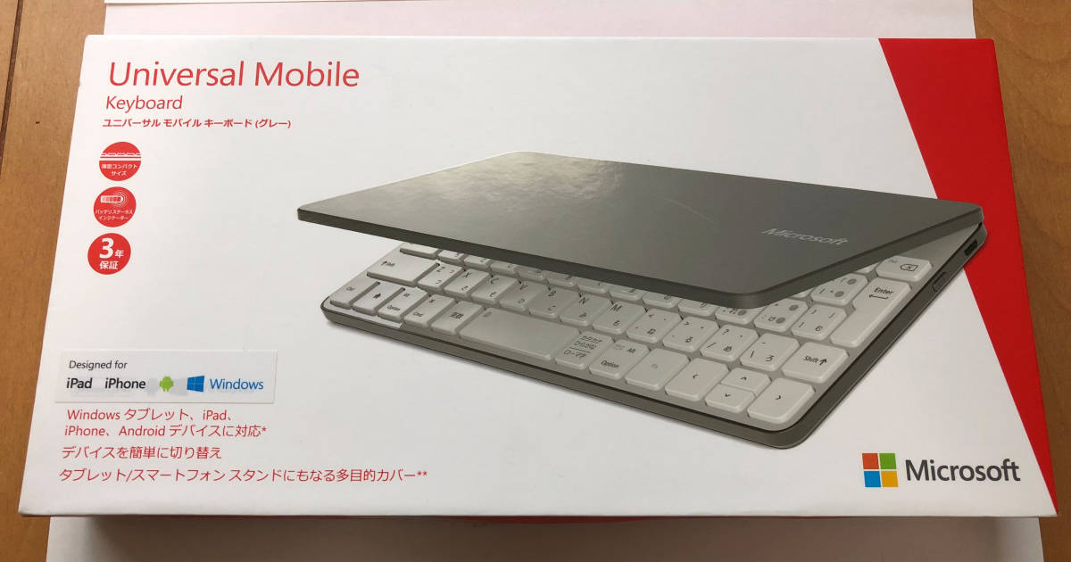 中古■Microsoft Universal Mobile Keyboard P2Z-00051 ■