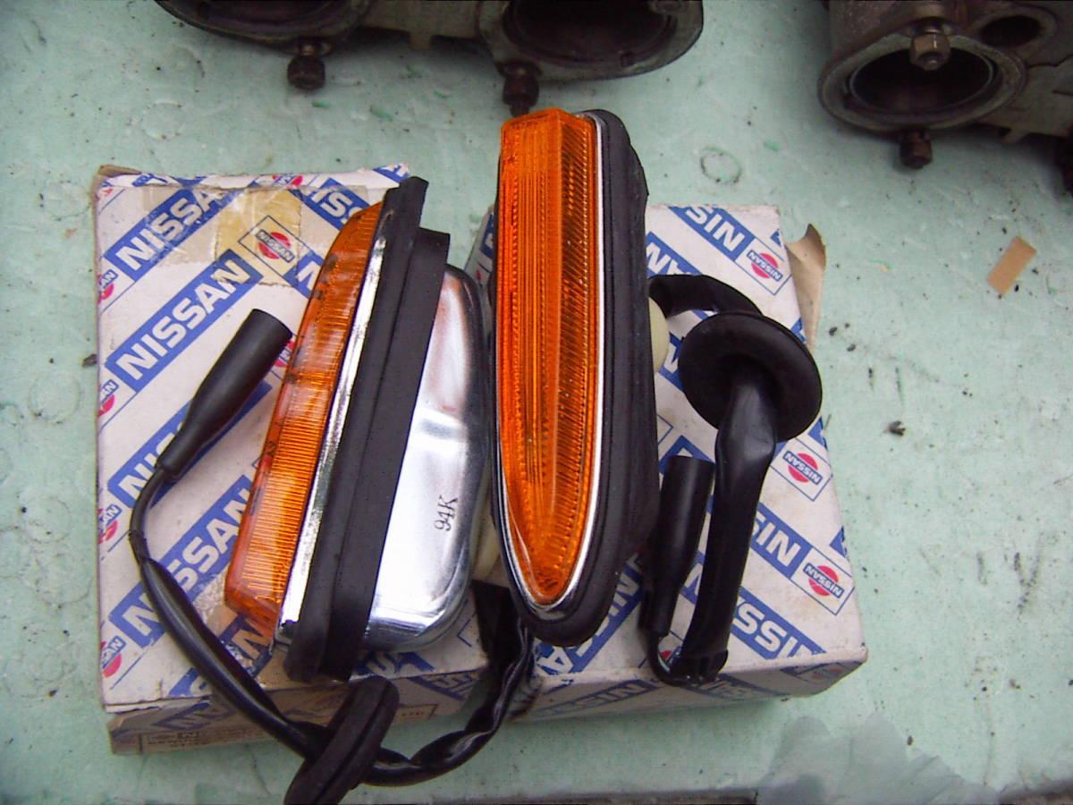 ハコスカ 43 44 サイド ウインカー 日産純正 箱付 当時物
