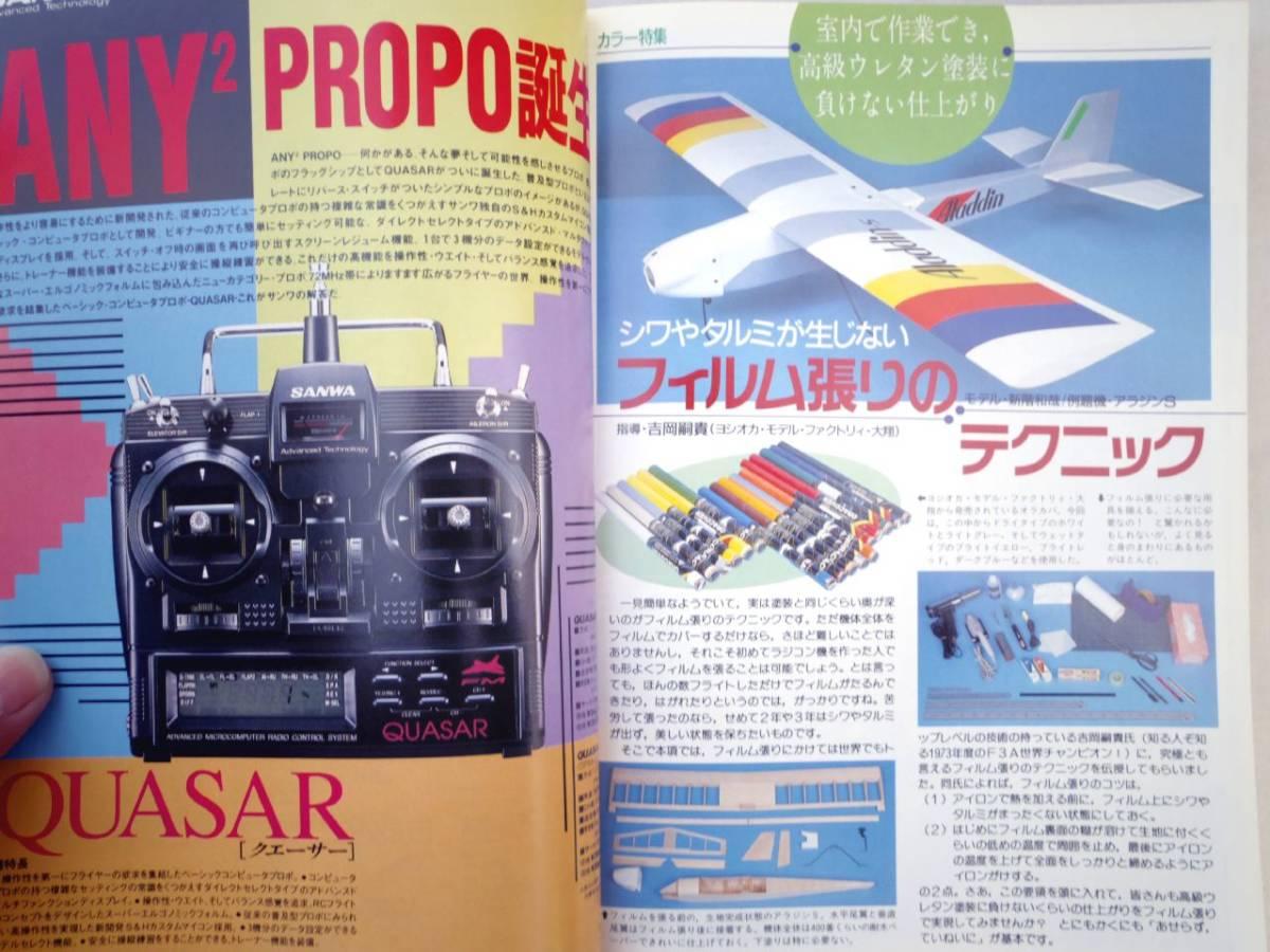 0023896 サンデー・フライヤーのための RC飛行機フライト・ガイド '93/7 ラジコン技術 臨時増刊_画像2
