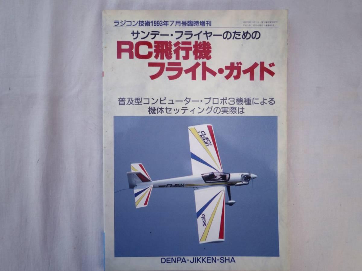 0023896 サンデー・フライヤーのための RC飛行機フライト・ガイド '93/7 ラジコン技術 臨時増刊_画像1