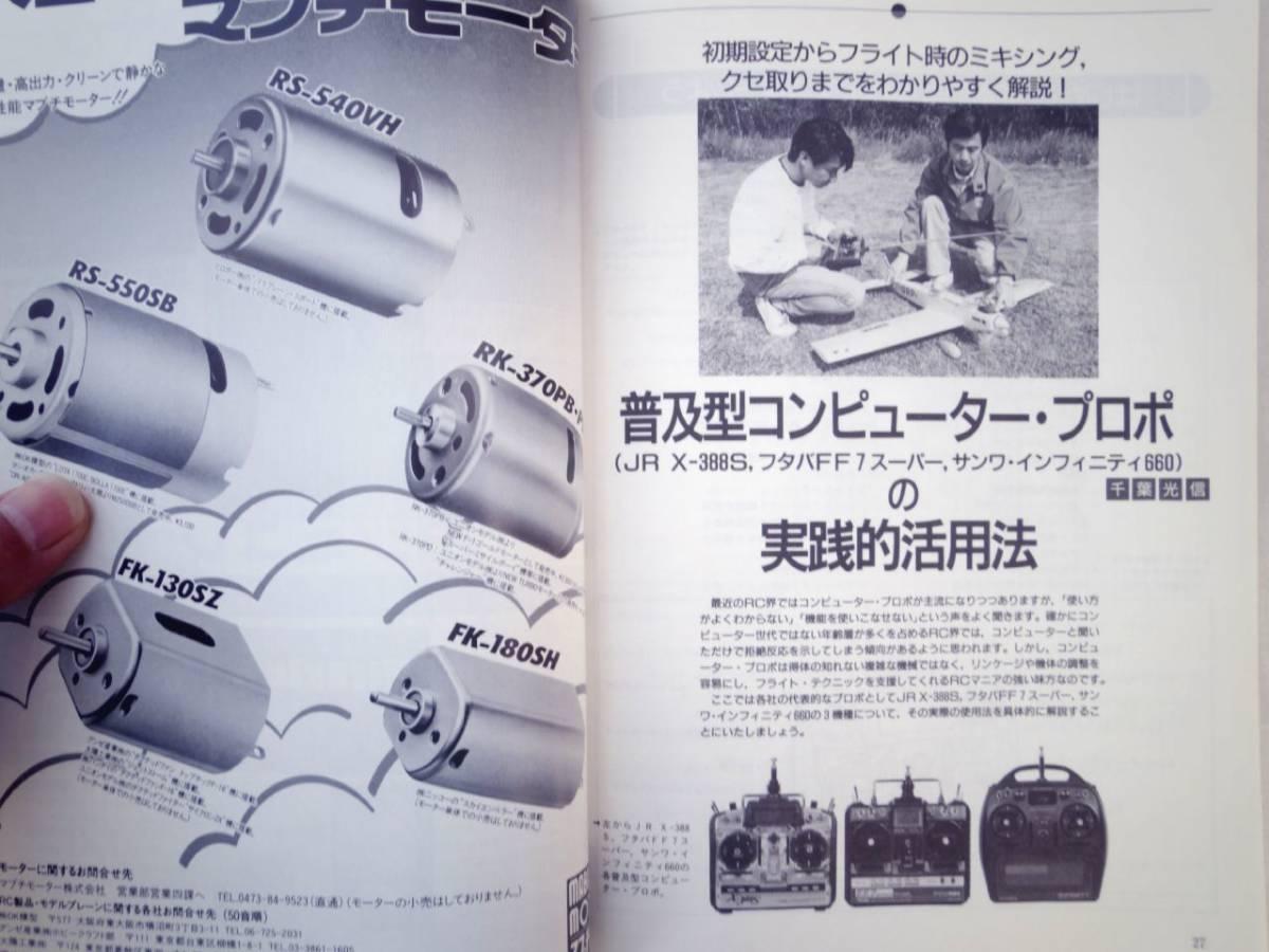 0023896 サンデー・フライヤーのための RC飛行機フライト・ガイド '93/7 ラジコン技術 臨時増刊_画像4